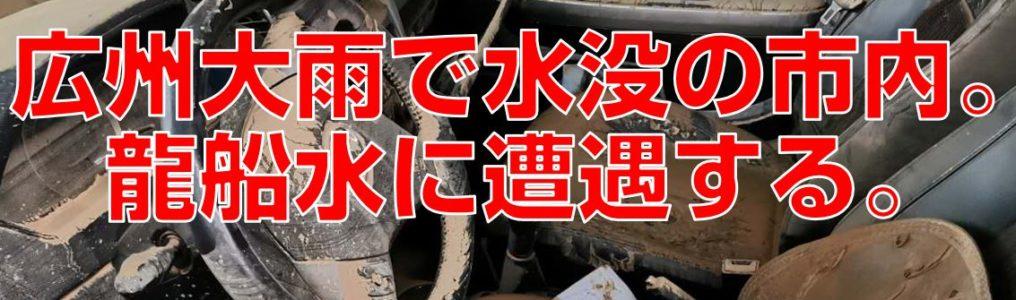 広州大雨で水没の市内。龍船水に遭遇する。