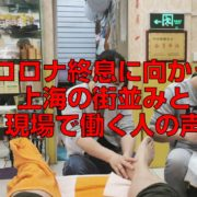 コロナ終息に向かう上海の街並みと働く人の声