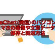 WeChat(微信)のパソコンでスマホの画像や文章データの保存と転送方法