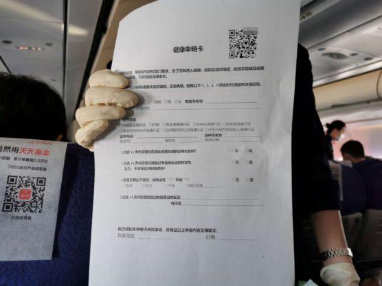 中国の健康申請書