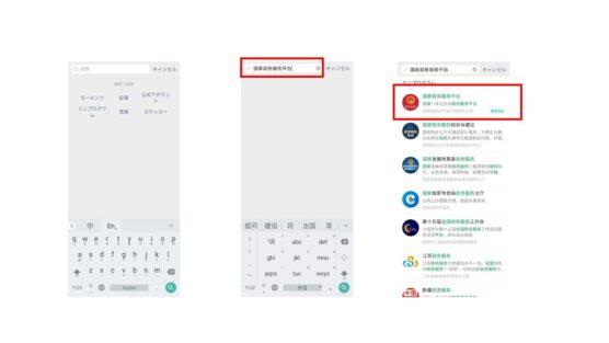 中国グリーンコード登録ステップ1