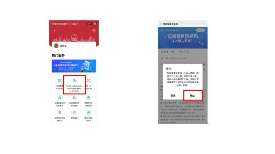 中国グリーンコード登録ステップ2
