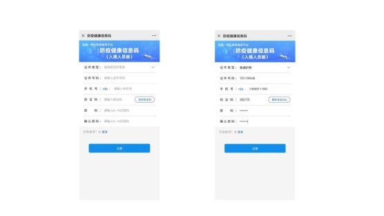 中国グリーンコード登録ステップ4