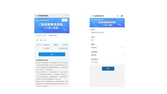 中国グリーンコード登録ステップ5携帯番号登録
