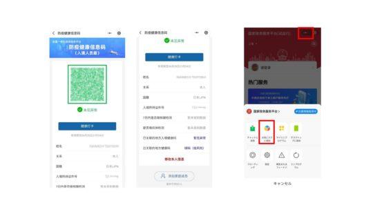 中国グリーンコード登録ステップ6QRコード表示