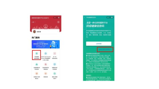 中国グリーンコード登録ステップイレギュラー対応