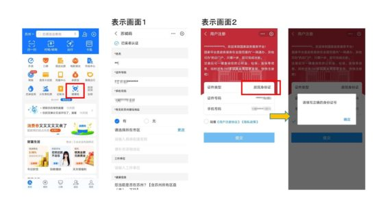 Alipayで健康コードを引き継げる