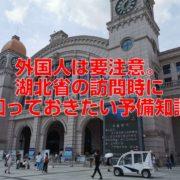 コロナ後初訪問の湖北省武漢