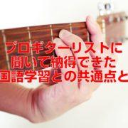 プロギターリストに聞いて納得できた中国語学習との共通点とは