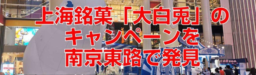 上海銘菓「大白兎」のキャンペーンを南京東路で発見