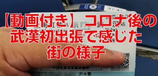 【動画付き】コロナ後の武漢初出張で感じた街の様子