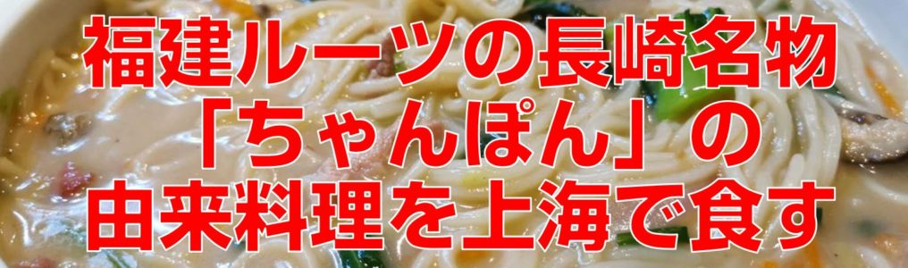 福建ルーツの長崎名物「ちゃんぽん」の由来料理を上海で食す