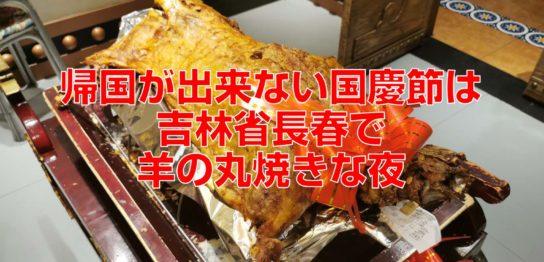 帰国が出来ない国慶節は吉林省長春で羊の丸焼きな夜